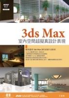 3ds Max室內空間超擬真設計表現(附上近120分鐘基礎教學影片、範例、百餘套家具模組、材質與活動家具圖索引)