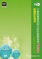 TQC+行動裝置應用程式設計認證指南解題秘笈:Android 2