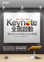 Keynote (Mac x iPad x iPhone)全面啟動:賈伯斯完美簡報的成功關鍵