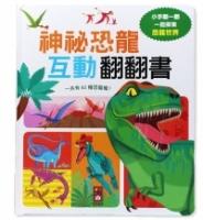 神祕恐龍互動翻翻書