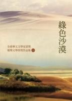 綠色沙漠:全球華文文學星雲獎報導文學得獎作品集(一)