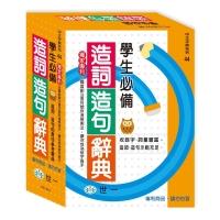 學生必備造詞造句辭典(P1)(25K)