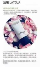 [PREFERRED SLIMMING SOLUTION 2017] Original Latoja Slimming Cream BUY 1 FREE 1 PROMO
