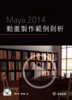 Maya2014動畫製作範例剖析