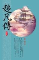 超凡傳(第一卷):劍心丹童