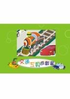 交通工具遊戲書