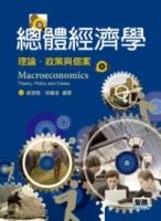 總體經濟學:理論、政策與個案(再版)