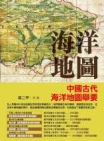 海洋地圖:中國古代海洋地圖舉要