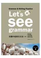 Let's See Grammar:彩圖中級英文文法 【Intermediate 2】 (二版) (菊8K彩色+別冊)