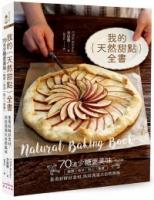 我的天然甜點全書:70道少糖更美味糕餅‧塔派‧點心‧果醬,善用新鮮好食材,烘焙滿滿大自然風味