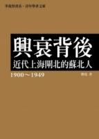 興衰背後:近代上海閘北的蘇北人(1900~1949)