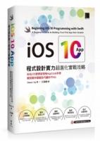 iOS 10 App程式設計實力超進化實戰攻略:知名iOS教學部落格AppCoda作家親授實作關鍵技巧讓你不NG
