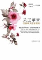采玉華章:美國華文作家文集