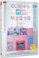 CC媽咪的巧拼玩具遊樂園:孩子們最愛玩的相機、果汁機、飲料販賣機、豪華廚房組、小手農莊……自己動手做!(隨書附版型)
