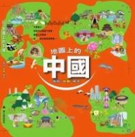 地圖上的中國
