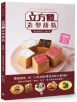 立方體造型甜點:跳脫圓形,每一口吃到的濃度和層次都相同,超過50款蛋糕、麵包、泡芙,讓幸福綻放味蕾間!