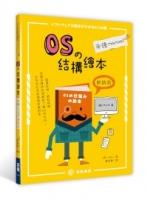 OS的結構繪本:手繪manual《熱銷版》