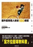 提升籃球個人技術180絕招
