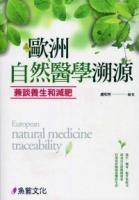 歐洲自然醫學溯源:兼談養生和減肥