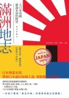 滿洲地志:大日本帝國參謀本部的野望(復刻典藏本)