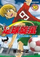 足球旋風-GOLDEN AGE(10)