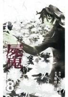 屍鬼(08)