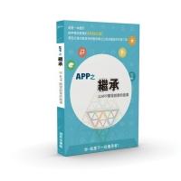 APP之繼承:以APP開發創業的故事