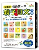 全圖解我的第一本親子日文字典:日本小學校長教你用日本小孩的方法記單字