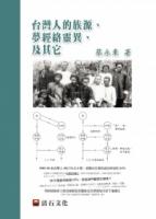 台灣人的族源、夢經絡靈異、及其它