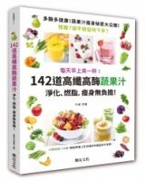 每天早上來一杯!142道高纖高酶蔬果汁:淨化、燃脂,瘦身無負擔!
