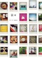 日日:台灣特集2
