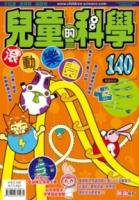 兒童的科學140 之 滾動樂園(書籍不連教材)