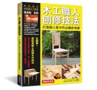 木工職人刨修技法,打造超人氣木作必備參考書(暢銷新裝版)