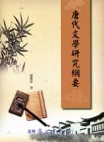 唐代文學研究綱要