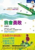 我會勇敢:心靈導師林慶昭送給孩子的勇氣成長書