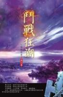 鬥戰狂潮(第二卷):名額之戰