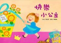 快樂小公主 (注音版) (品格教育繪本-珍惜)