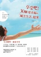 享受吧!30個更幸福的「減法生活」提案:少,但是更好的快樂人生整理術