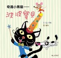 奇遇小黑貓:波波寶貝