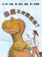 恐龍怎麼變健康?