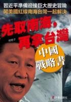 先取南海,再拿台灣:中國戰略書