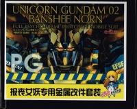 [Metal Part] PG 1/60 Banshee Norn Metal Enhancement