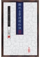 擲地金聲搜精秘訣(POD)