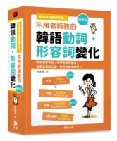 攜帶版 不用老師教的 韓語動詞.形容詞變化:隨手攜帶背誦.快速記憶脫口說!