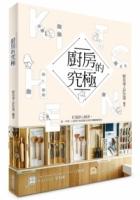廚房的究極:打造舒心廚房,從一字型、L型到中島型都完美的 高機能配置法