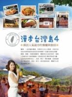 漫步台灣島4:探訪人氣最夯的餐廳與旅宿