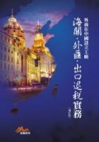 外商在中國設立工廠:海關.外匯.出口退稅實務(增訂版)