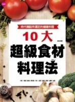 十大超級食材料理法