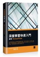 深度學習快速入門:使用TensorFlow