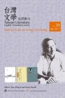 台灣文學英譯叢刊(No.39):王文興專輯